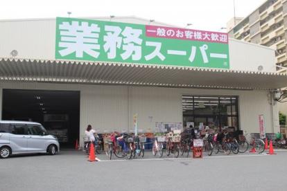 業務スーパー鶴見緑地店の画像1
