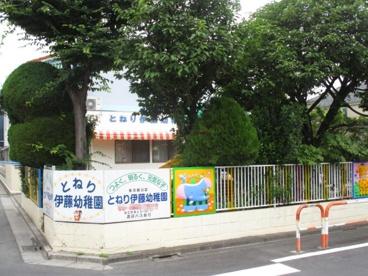 とねり伊藤幼稚園の画像1