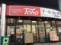 (株)トーホー 本多聞店