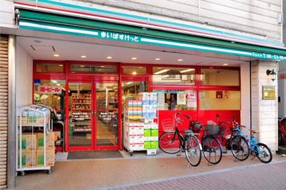 まいばすけっと西早稲田3丁目店の画像1