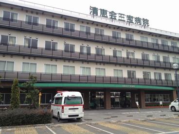 清恵会三宝病院の画像1