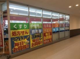 ウェルシアCOMBOX 明舞店の画像1