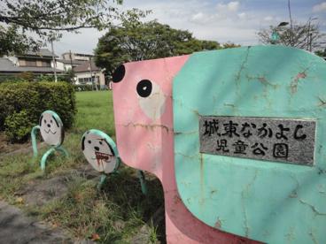 城東なかよし児童公園の画像1