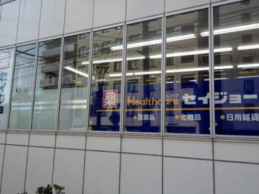 セイジョー目黒店の画像1