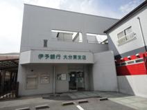 伊予銀行 大分東支店