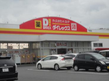 ダイレックス下郡店の画像1