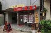 中華料理順福楼
