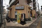 徳永肉酒場本店