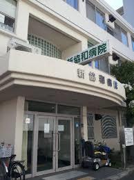新協和病院の画像1