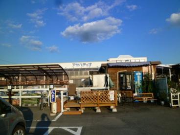アヤハディオ亀岡店の画像1