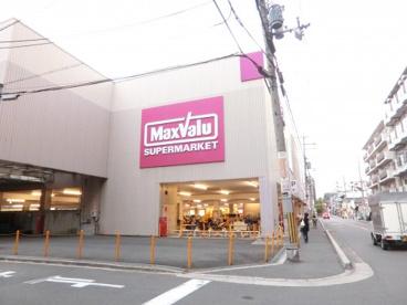 マックスバリュー小阪店の画像1