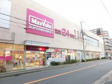 マックスバリュー小阪店の画像2