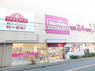 マックスバリュー小阪店の画像3