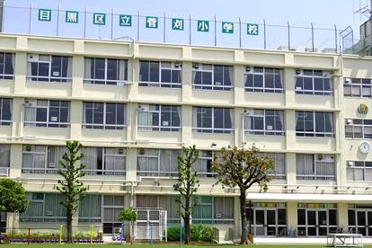 目黒区立菅刈小学校の画像1