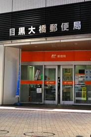 目黒大橋郵便局の画像1