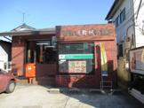 佐倉新町郵便局