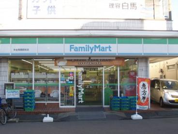 ファミリーマート京金馬橋駅前店の画像1