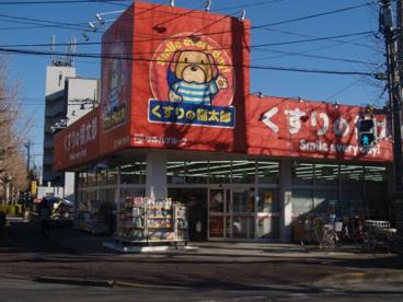 くすりの福太郎 馬橋店の画像1