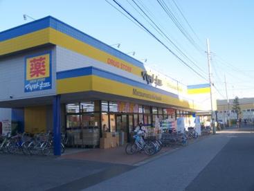 マツモトキヨシ馬橋店の画像1