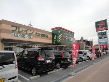 フレイン大分宮崎店の画像1