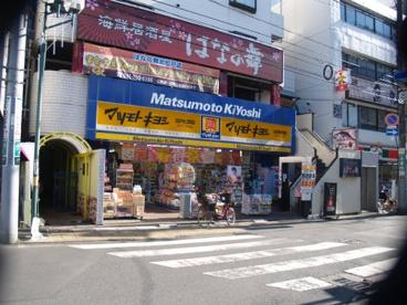 マツモトキヨシ北松戸東口駅前店の画像1