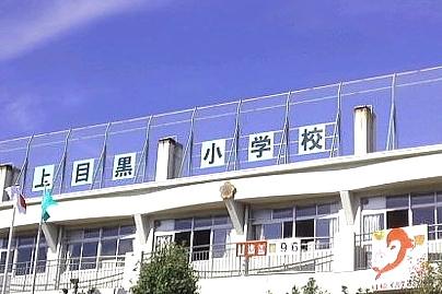 上目黒小学校の画像1