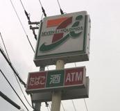 セブン−イレブン神戸有野町唐櫃店