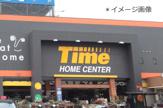 ホームセンタータイム広店
