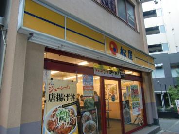 松屋 池尻大橋店の画像1