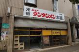 ニュータンタンメン本舗イソゲン三ッ沢店