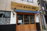 三ツ沢ホルモン食堂