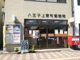 八王子上野町郵便局の画像1