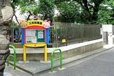 区立三光幼稚園