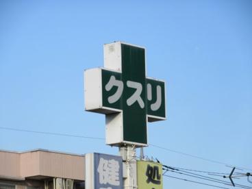 健康館サワ和戸店の画像1