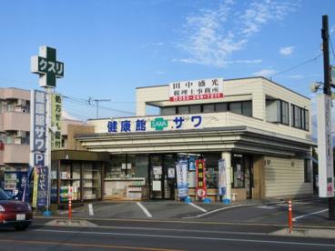 健康館サワ和戸店の画像2