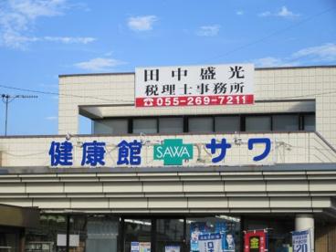 健康館サワ和戸店の画像3