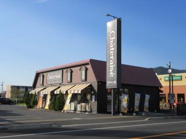 シャトレーゼ和戸店の画像2