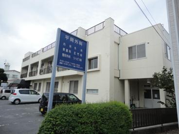 平岡外科医院の画像1