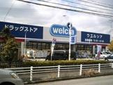 ウエルシア伊丹野間店