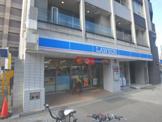 ローソン 天神橋二丁目店