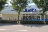 サンディ宝塚安倉店