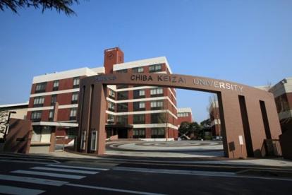 千葉経済大学の画像1
