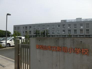 東松山市立 新明小学校の画像2