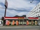 ガスト甲府酒折店
