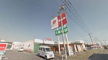 (株)マルヤ 久喜東店の画像1