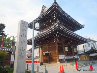 中山寺の画像5