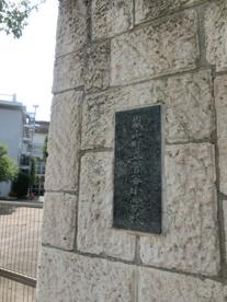 嵐山町立 菅谷小学校の画像2