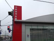 日新信用金庫玉津支店