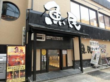 魚民 柏原東口駅前店の画像1