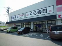 くら寿司 王寺店